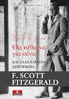 https://www.culture21century.gr/2018/08/tha-pethaina-gia-sena-kai-alla-xamena-dihghmata-toy-f-scott-fitzgerald-book-review.html