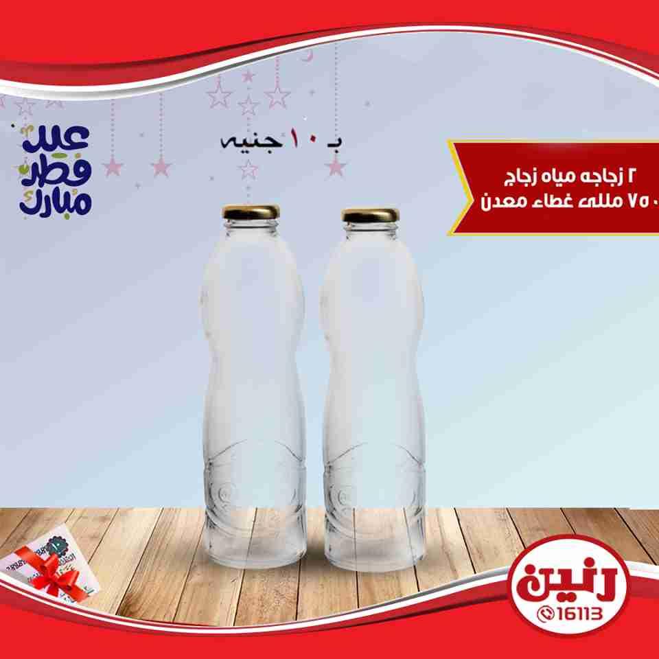 عروض رنين من 14 حتى 17 يونيو 2018 مهرجان ال 10 و 15 جنيه والهدايا الفورية