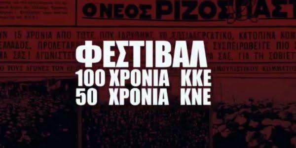 """""""Φεστιβάλ 100 χρόνια ΚΚΕ - 50 χρόνια ΚΝΕ """" το Σαββατο 8 Σεπτέμβρη στη πλατεία Καποδίστρια στο Ναύπλιο"""