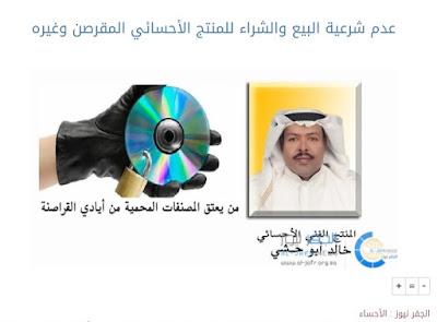 حقوق الملكية الفكرية و الموسيقار السعودي خالد أبو حشي - و القرصنة في الأحساء