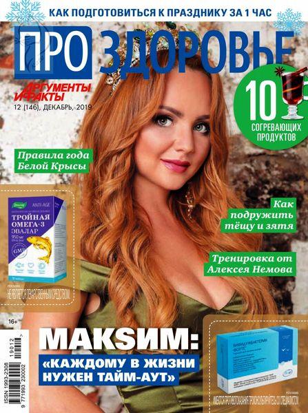 Читать онлайн журнал АиФ. Про здоровье (№12 2019) или скачать журнал бесплатно