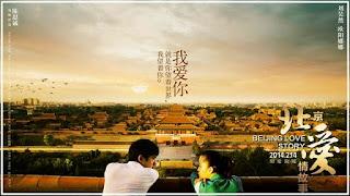 北京愛情故事歐陽娜娜劉昊然
