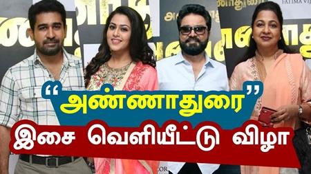 Annadurai Movie Audio Launch FULL SHOW | Vijay Antony | Raadhika Sarathkumar