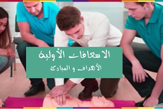 first-aid الاسعافات الاولية