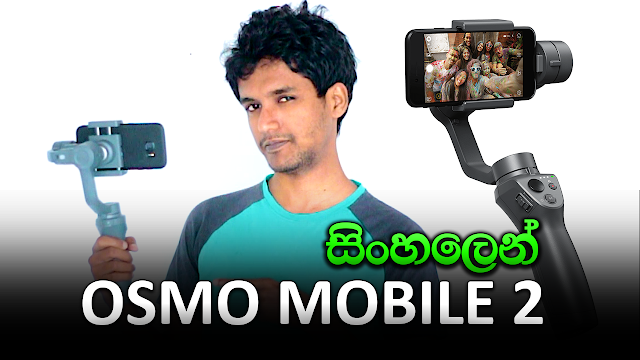 Osmo Mobile 2 ( Sinhala සිංහල  Review )