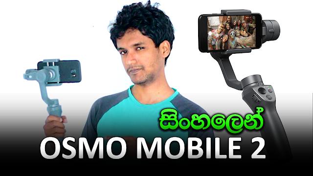 Osmo Mobile 2 ( Sinhala සිංහල  Review )