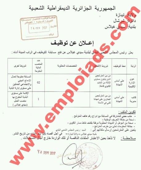 إعلان مسابقة توظيف ببلدية سيدي غيلاس ولاية تيبازة سبتمبر 2017