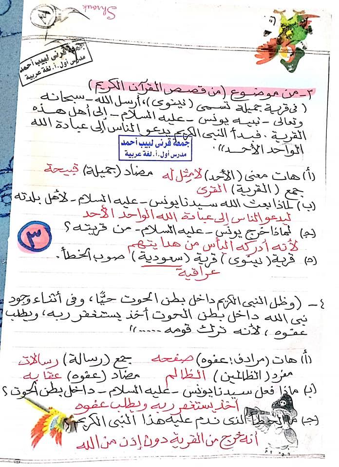 مراجعة اللغة العربية للصف الأول الاعدادي ترم ثاني أ/ جمعة قرني لبيب 4