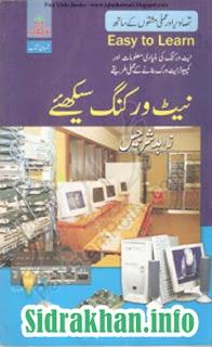networking in urdu