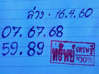 เลขเด่นล่าง  07  67  68 59  89