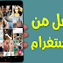 تطبيق Batch Save لحفظ الفيديو والصور من انستجرام بضغطة زر للأندرويد