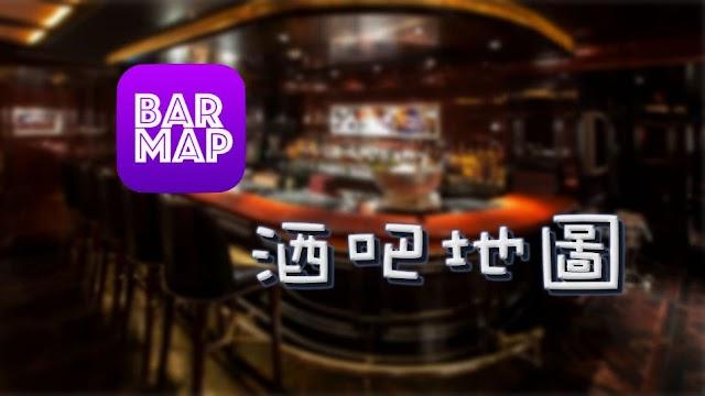 【好玩app介紹】用《 Barmap 》搵酒吧 即享多重優惠