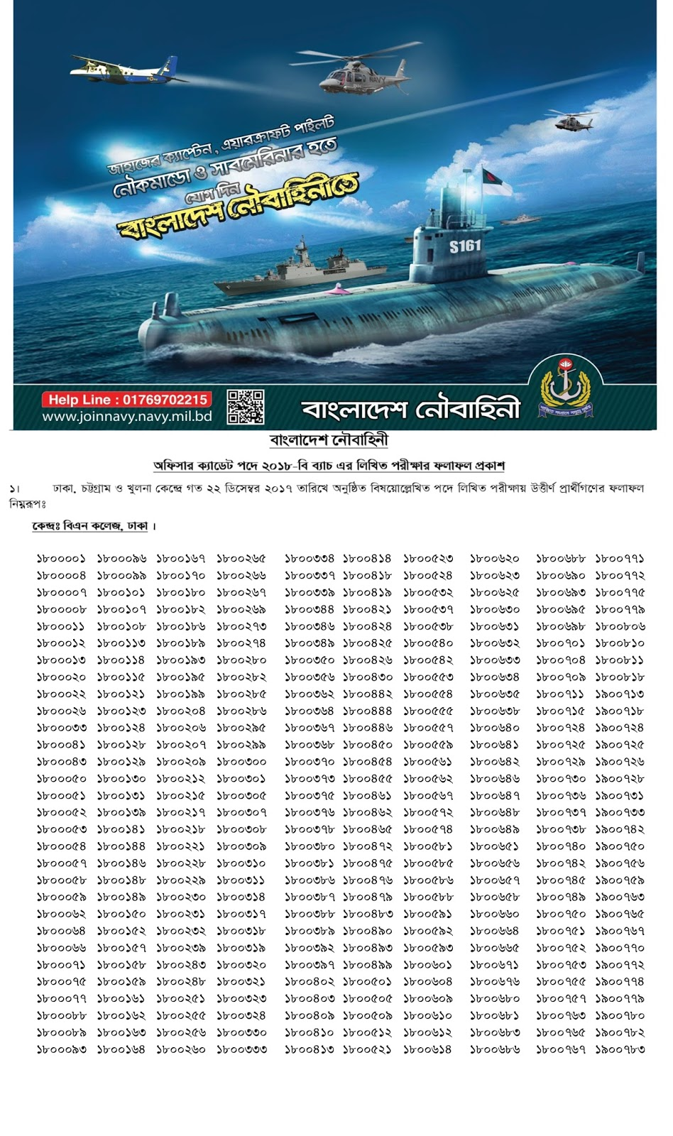 Bangladesh Navy 2018-B Officer Cadet Batch Result