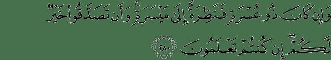 Surat Al-Baqarah Ayat 280