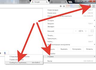 Как сообщить о проблеме Google Chrome