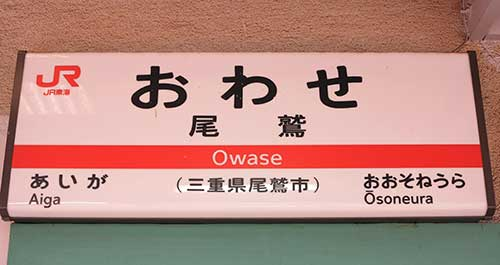 Owase Station Mie Prefecture.