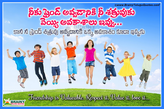 Here is Best Telugu Friendship messages quotes pictures images photoes available online free download for easy sharing to face book google plus twitter tumblr pinterent communities groups friends,Inspirational quotes in telugu, Defeat Quotes in telugu, Victory quotes in telugu, Friendship quotes in telugu, nice inspirational quotes, Best quotes for good night, heart touching thoughts for good night, beautiful thoughts about life especially when some one lost in life.