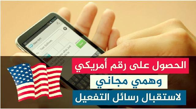 الحصول على رقم أمريكي وهمي مجاني للواتس اب للفايبر والفيسبوك لاستقبال رسائل التفعيل