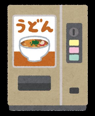 うどんの自動販売機のイラスト