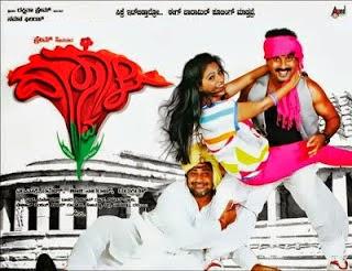 Dasavala photos download kannada movie dasavala images & stills.