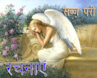 sabz pari story in Hindi.
