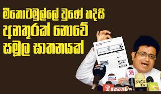 Udaya Gammanpila talk about Meethotamulla