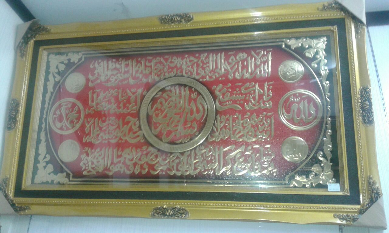 Idr 1 785 000 Kaligrafi Kuningan 1 5x1m Jepara Art Gallery
