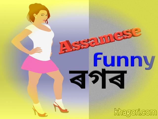 Assamese Funny ৰগৰ