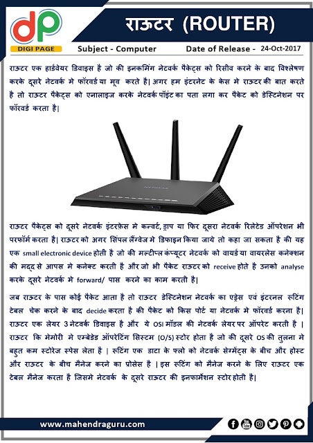 DP   Router   24 - 10 - 17