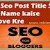 Blog Seo Post Title Se Blog Name kaise Remove Kre