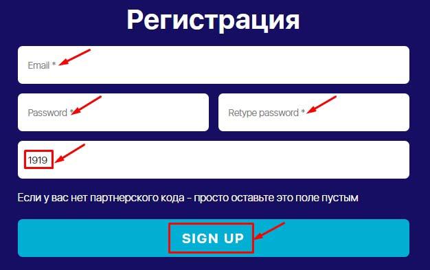 Регистрация в BtcDrive 2