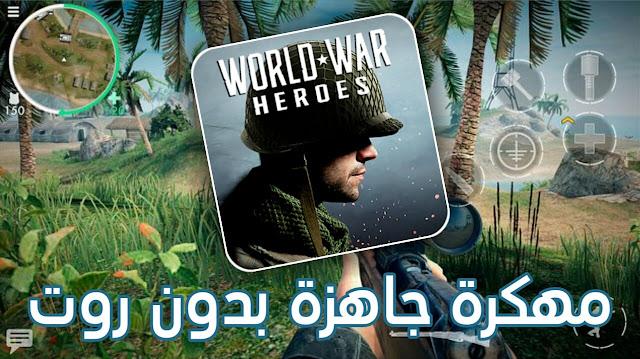 تحميل لعبة World War Heroes مهكرة جاهزة بدون روت للاندرويد
