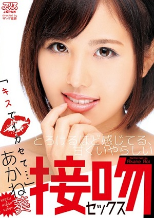 Feels About Melting, Sweet Odious Kiss Sex Akane Aoi [DVAJ-168 Aoi Akane]