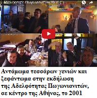 http://vostiniotis.blogspot.gr/2016/03/2001_25.html