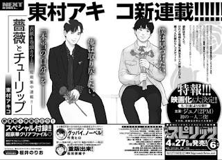 "Manga: ""Bara to Tulip"" el próximo manga de Akiko Higashimura con película de Junho"
