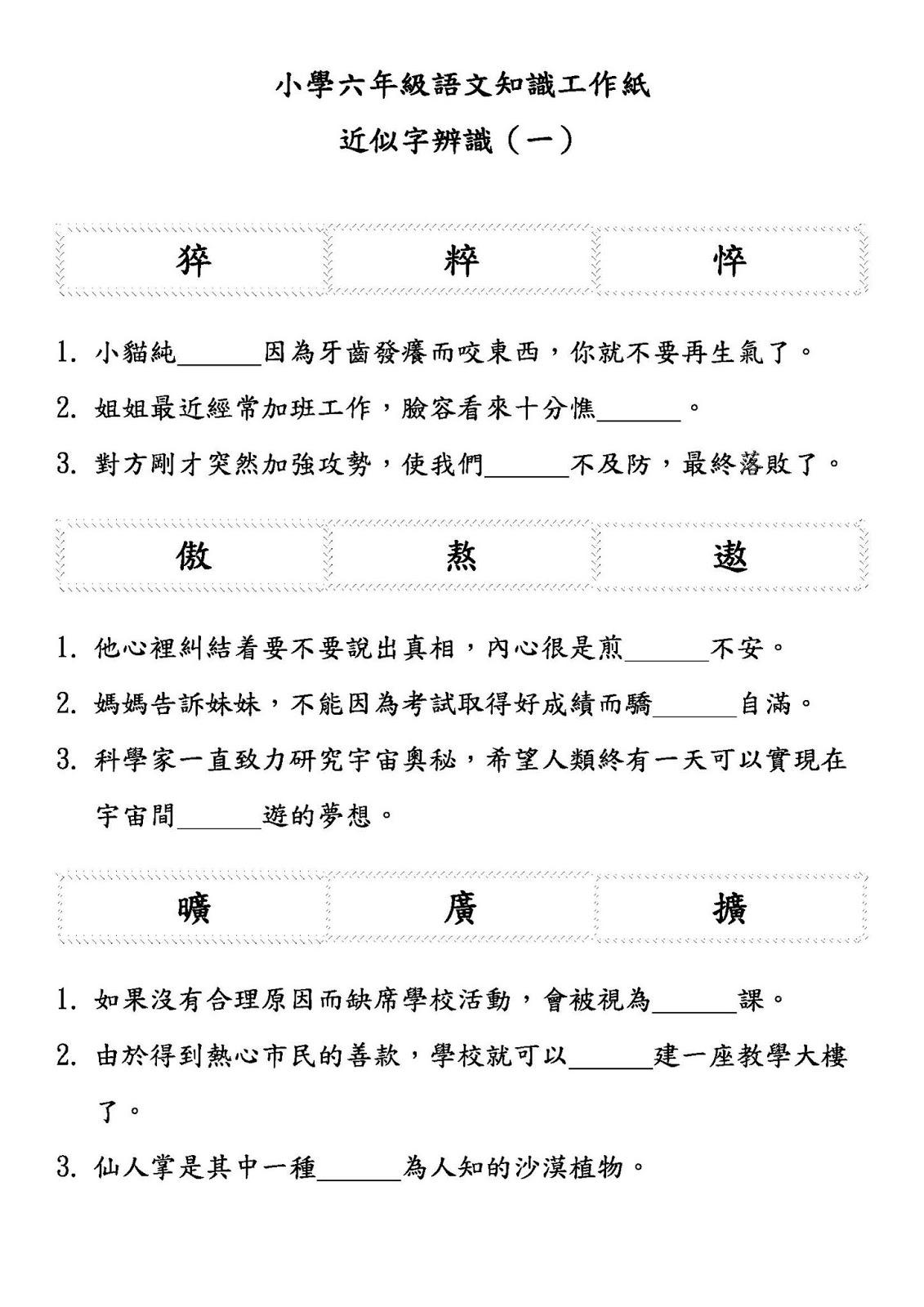 小六語文知識工作紙:近似字辨識(一)|中文工作紙|尤莉姐姐的反轉學堂