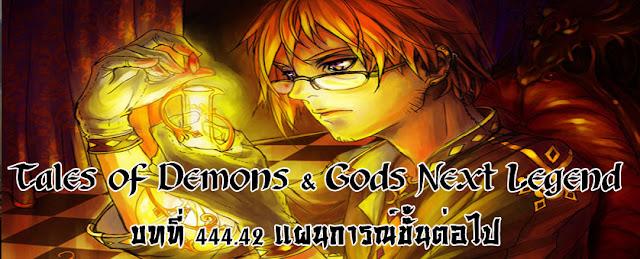 Tales of Demons & Gods Next Legend บทที่ 444.42 แผนการณ์ขั้นต่อไป