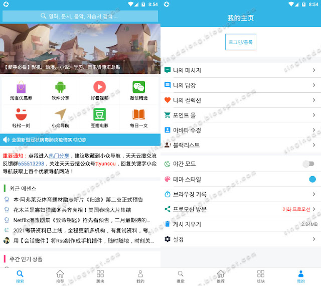 Baidu shared search application Everyday cloud search