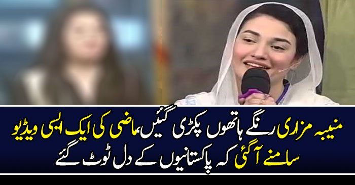 Muneeba Mazari Old Video Went Viral
