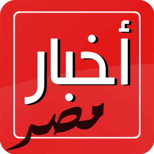 أخبار مصر اليوم الأربعاء 2-11-2016 , أهم الأحداث والأخبار العاجلة في مصر اليوم الأربعاء 2 نوفمبر 2016