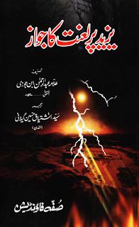 یزید پر لعنت کا جواز تالیف عبدالرحمٰن ابن جوزی