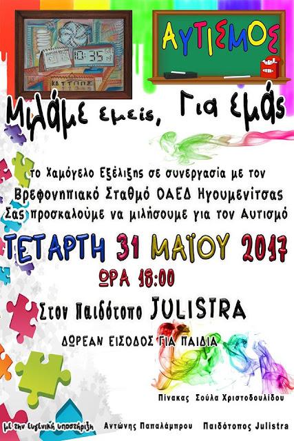 """Ηγουμενίτσα: """"Μιλάμε εμείς, για εμάς"""" - Μια εκδήλωση για τον αυτισμό"""