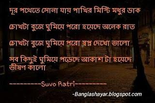 bengali shuvo ratri image