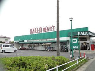 ハローマート 南増尾店