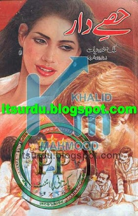 Hissay Dar By Malik Safdar Hayat
