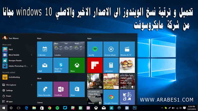 Download and upgrade versions of Windows to windows 10
