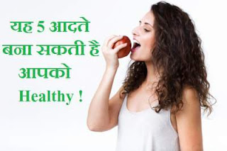 healthy-eating-tips-in-hindi