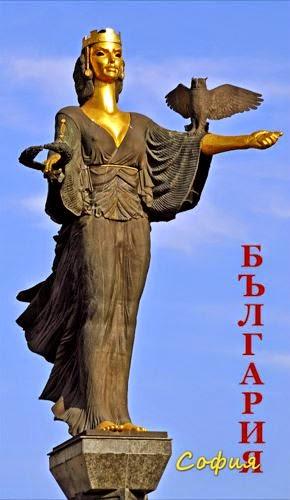 Святая София в Болгарии