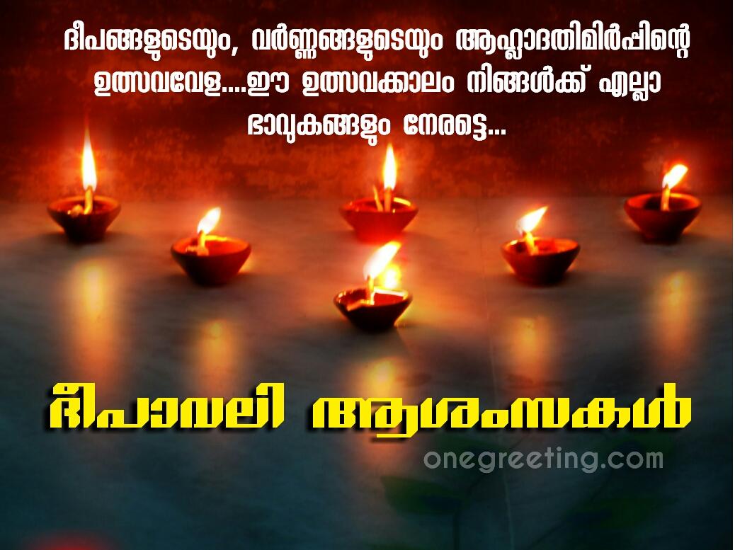 Happy Diwali Greetings One Greeting