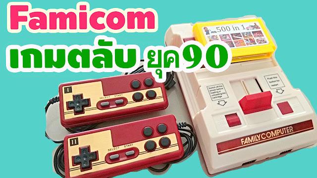เกมตลับย้อนวัย Famicom Games เกมยุค90 เครื่องเล่นเกมส์ ฟามิคอม ยอดฮิตในอดีต Family Compact Retro